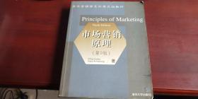 市场营销原理【第9版】