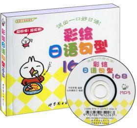 彩绘日语句型168