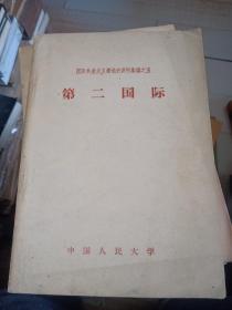 国际共产主义运动史资料汇编之五:第二国际  58年版