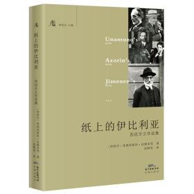 纸上的伊比利亚:西班牙文学选集 文学馆丛书