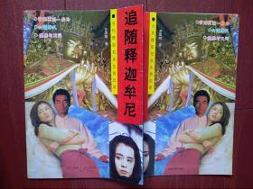 追随释迦牟尼(当代僧侣尼众生纪实)1993一版一印封面王祖贤