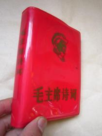 1968年昆明版《毛主席诗词》64开红塑软精装 封面有毛主席头像   正文323页+若干插图