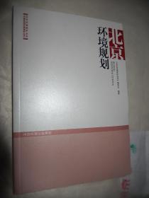 北京环境规划/北京环境保护丛书·中国区域环境保护丛书