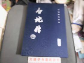白蛇传  中国民间传说 邮票珍藏册(含外包装。宣纸线装、戴敦邦彩绘)[邮票齐全]