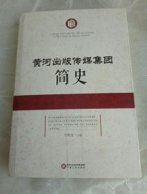 黄河出版传媒集团简史