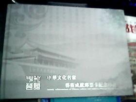 中国文化名家艺术成就邮票卡纪念珍藏册【陈明伟大师雕刻艺术成就纪念票】陈明伟签赠