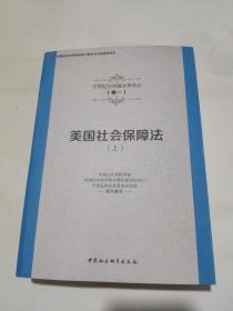 美国社会保障法(上)/世界社会保障法律译丛