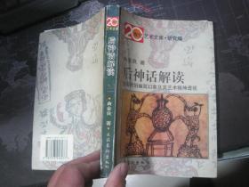 后神话解读—中国民俗幽冥幻象及其艺术精神透视(20世纪艺术文库•研究编)