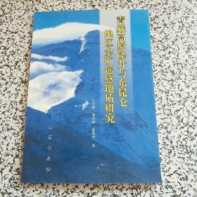 青藏高原隆升与东昆仑地区金矿遥感地质研究【作者签赠本】