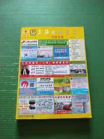 2018上海电话黄页