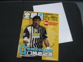 全明星足球俱乐部(2005年 6月) 有海报切赫,无光盘
