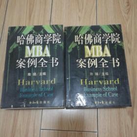 哈佛商学院MBA案例全书  上下册全