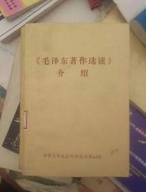 毛泽东著作选读(介绍)