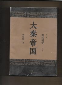 大秦帝国  第一部 黑色裂变 上卷