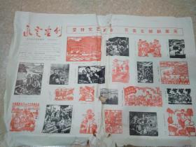 1976年永定画刊创刊号   小报珍贵稀见  品不好  长75宽55