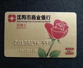 """作废卡~沈阳市商业银行""""玫瑰卡"""""""