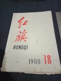 《红旗》1980年第18期,品佳
