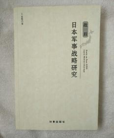 战后日本军事战略研究