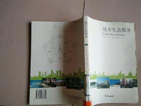 城市生态服务
