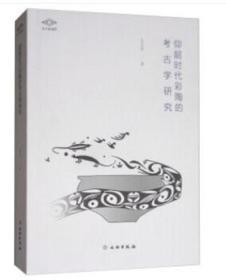 正版 考古新视野·仰韶时代彩陶的考古学研究 WW15