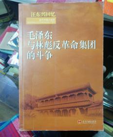 毛泽东与林彪反革命集团的斗争