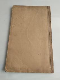 线装老书《左传》一本。