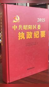 中共昭阳区委2015执政纪要.