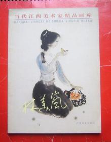 当代江西美术家精品画库-林美岚