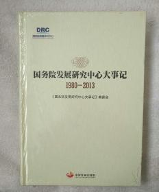 国务院发展研究中心大事记(1980-2013)