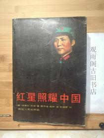 (正版 一版一印)红星照耀中国