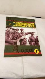 二战德国空降兵全记录:鹰从天降(上)