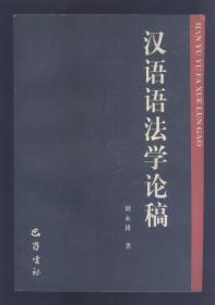 汉语语法学论稿