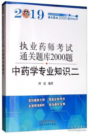 2019执业药师资格考试通关题库2000题.中药学专业知识二