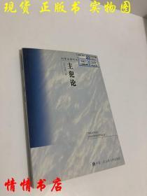 刑事法律科学文库(67):主犯论