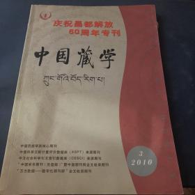《中国藏学》2010年第3期