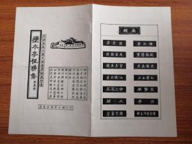 烟水亭楹联集:九江烟水亭烟水书局