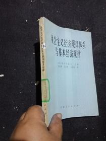 社会主义经济规律体系与基本经济规律