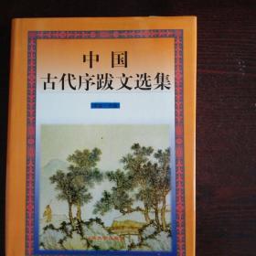 中国古代序跋文选集.经部