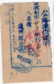新中国汽车票类----1955年黑龙江通河县,和平站-通河站, 汽车票价证明
