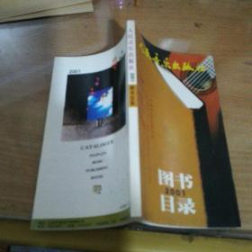 人民音乐出版社2001年图书目录