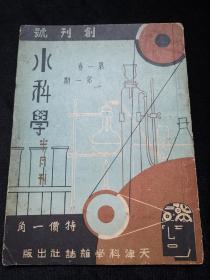民国创刊号,《小科学》半月刊 民国二十五年(1936)