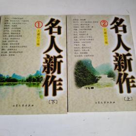 名人新作.1999.1