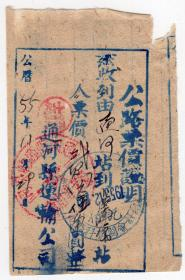 新中国汽车票类----1955年黑龙江通河县,通河站--西南岔, 汽车票价证明