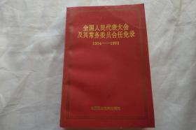 全国人民代表大会及其常务委员会任免录1954--1993