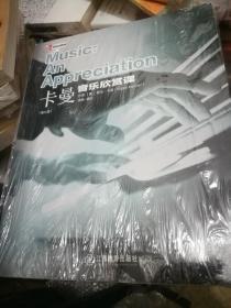 卡曼音乐欣赏课(第九版) MUSIC:An Appreciation