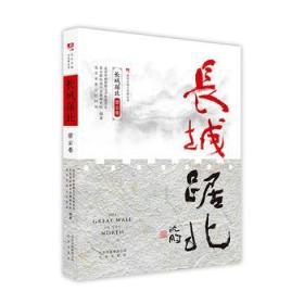 长城踞北.密云卷/北京长城文化带丛书