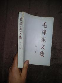 毛泽东文集 第一卷