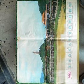 深圳西丽湖风光<1991年历印刷画,姜大斧摄影﹥