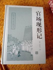 官场现形记——中国古典小说名著丛书  全新正版塑封