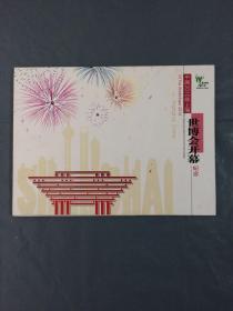 中国2010年上海世博会开幕纪念邮册  ( 首日封 +邮票 )(私藏品佳)